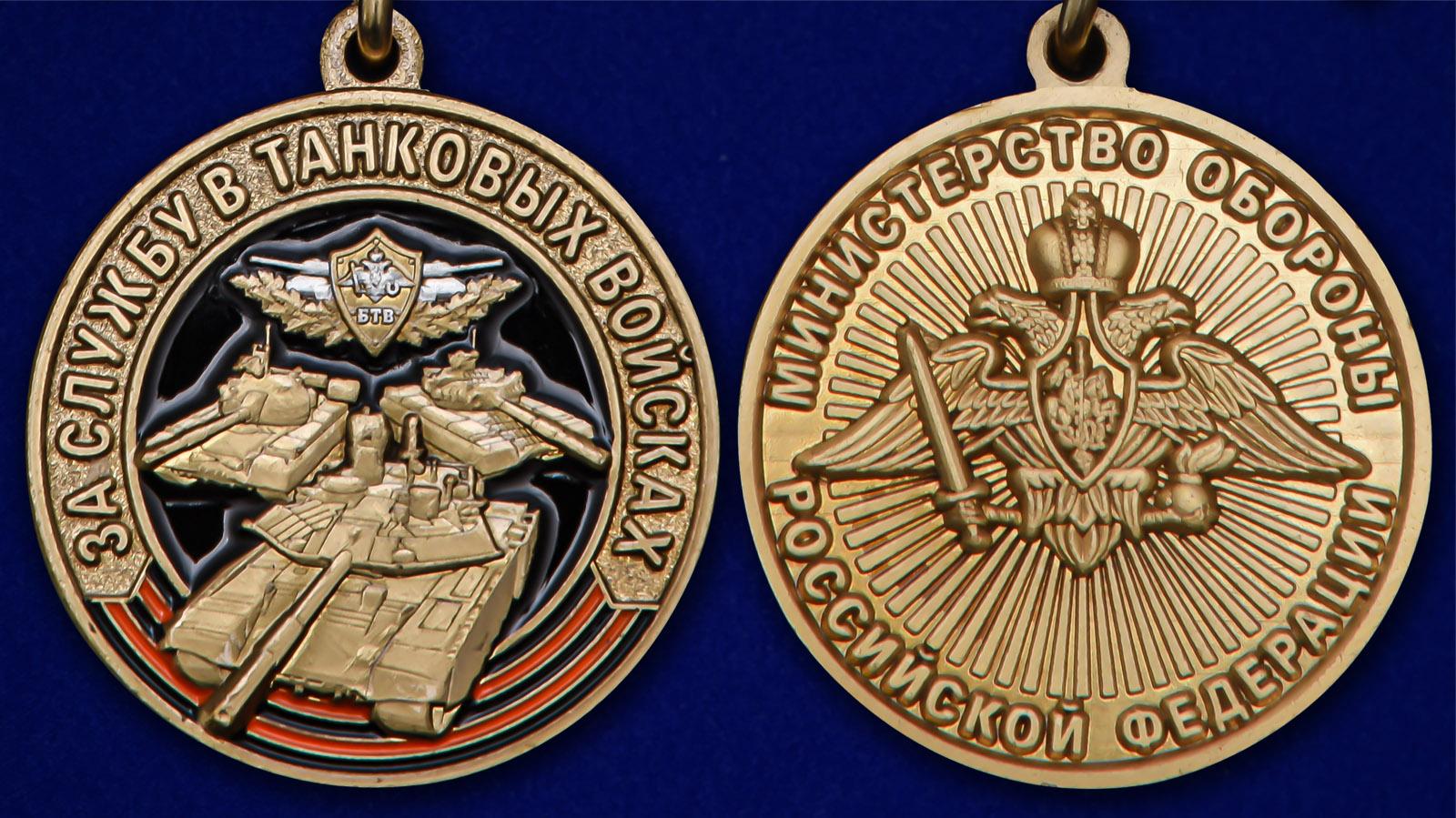 Памятная медаль За службу в Танковых войсках - аверс и реверс