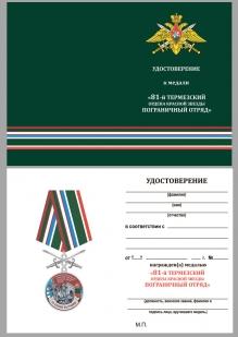 Памятная медаль За службу в Термезском пограничном отряде - удостоверение