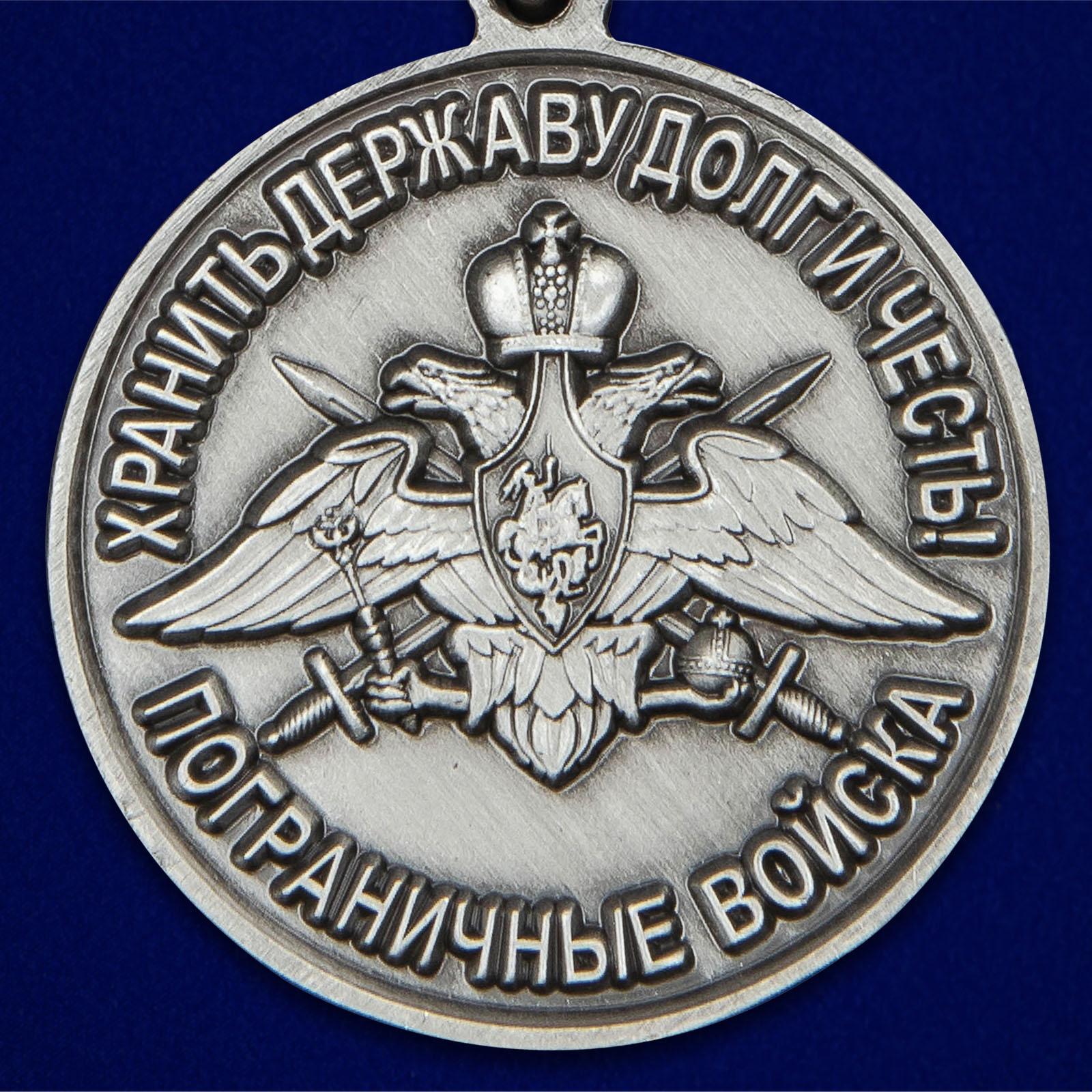 Памятная медаль За службу в Термезском пограничном отряде