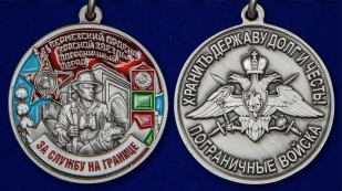 Памятная медаль За службу в Термезском пограничном отряде - аверс и реверс