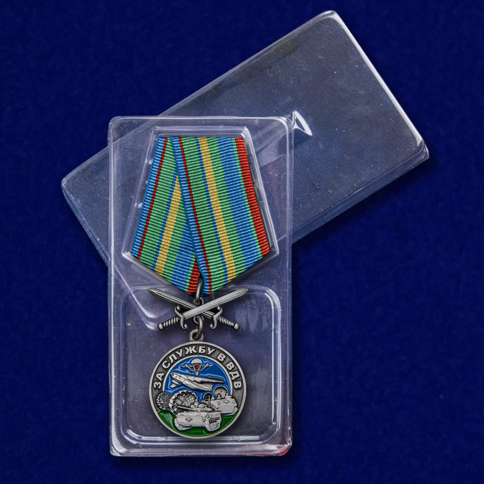 Памятная медаль За службу в ВДВ - в футляре