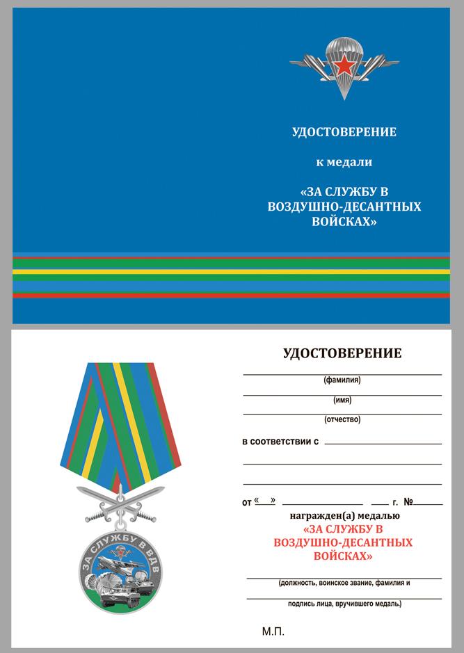 Памятная медаль За службу в ВДВ на подставке - удостоверение