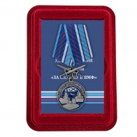 Памятная медаль За службу в ВМФ - в футляре
