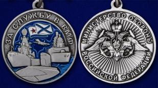 Памятная медаль За службу в ВМФ - аверс и реверс