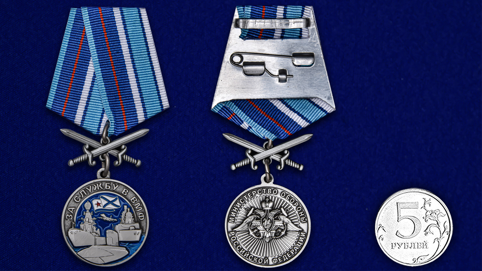 Памятная медаль За службу в ВМФ - сравнительный вид