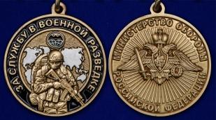 Памятная медаль За службу в Военной разведке - аверс и реверс