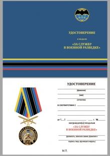 Памятная медаль За службу в Военной разведке - удостоверение