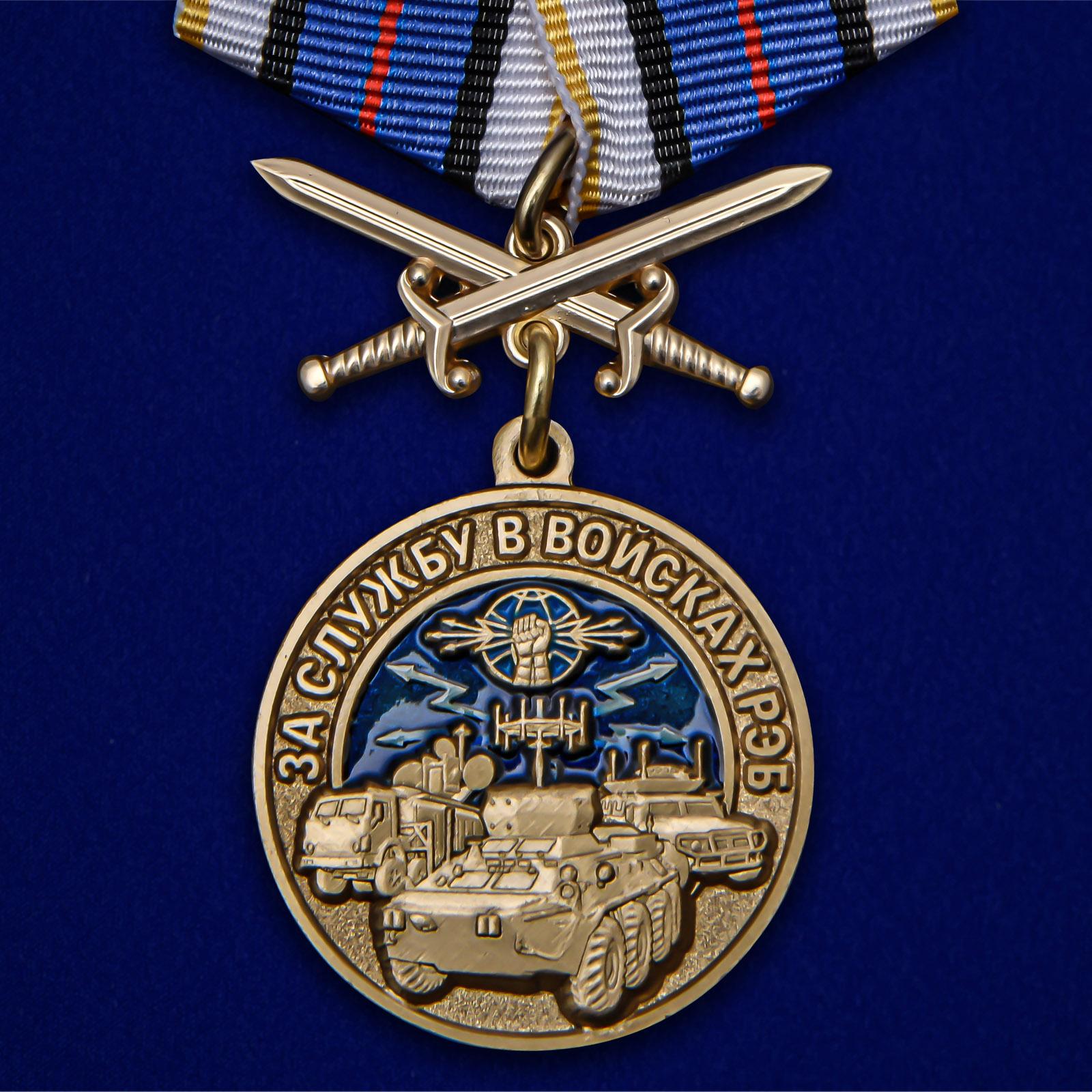 Памятная медаль За службу в войсках РЭБ
