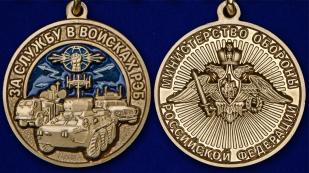 Памятная медаль За службу в войсках РЭБ - аверс и реверс