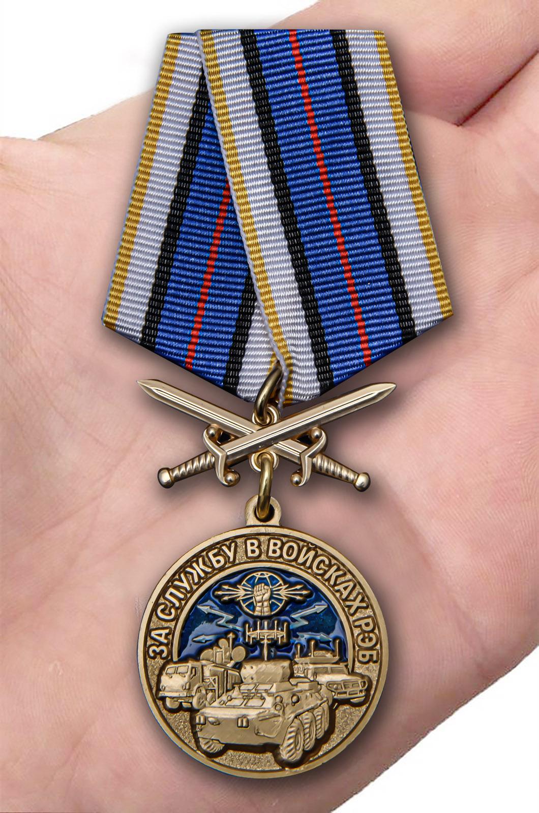 Заказать медаль За службу в войсках РЭБ