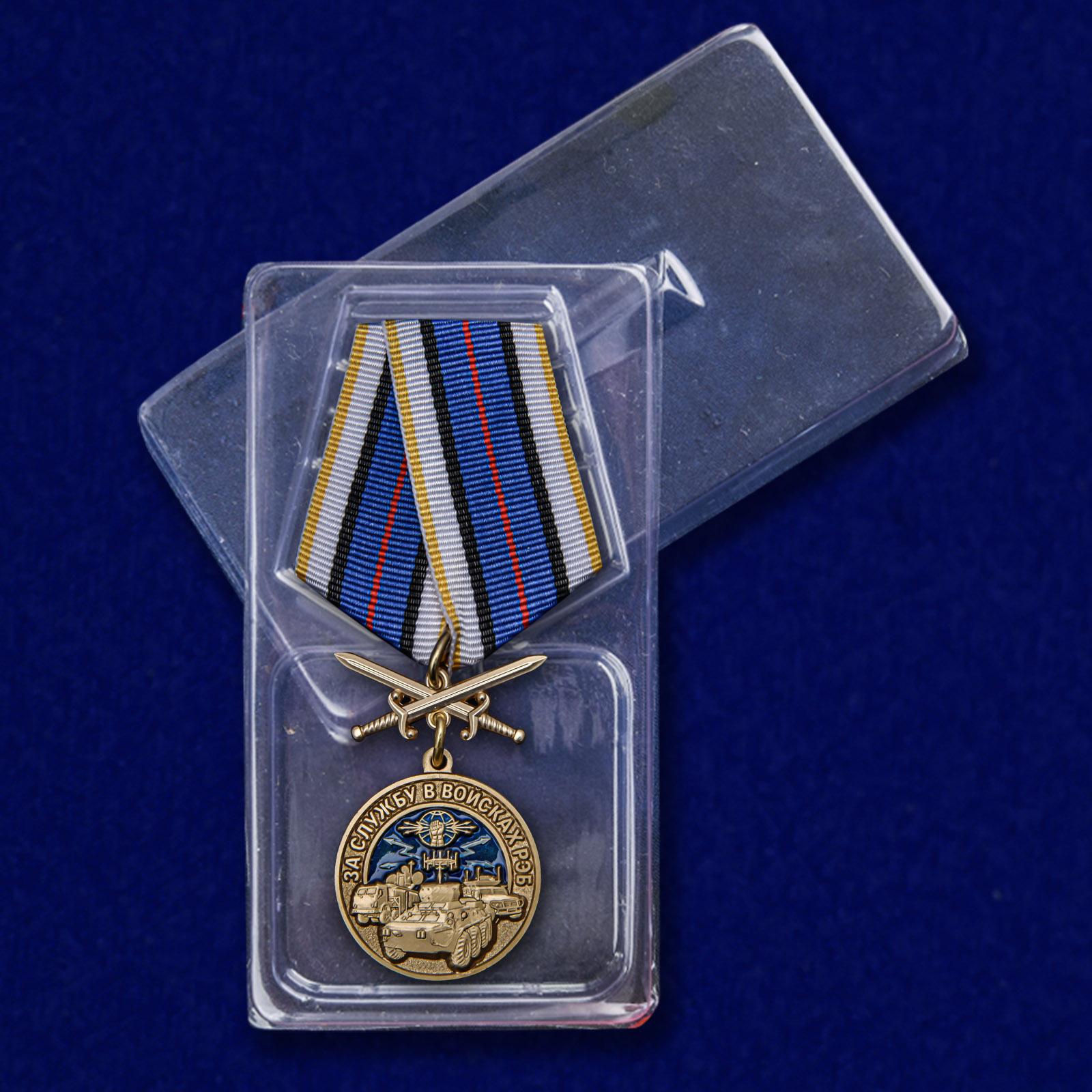 Памятная медаль За службу в войсках РЭБ - с доставкой