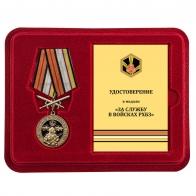 Памятная медаль За службу в Войсках РХБЗ - в футляре
