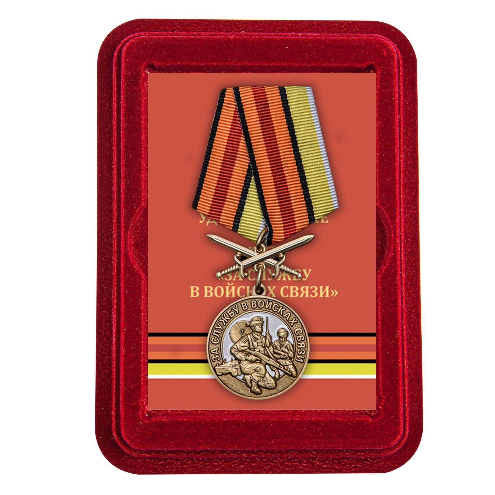 Купить медаль За службу в Войсках связи в подарок онлайн
