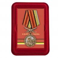 Памятная медаль За службу в Войсках связи - в футляре