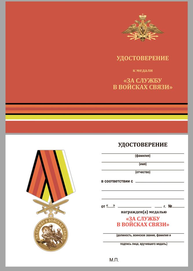 Памятная медаль За службу в Войсках связи - удостоверение