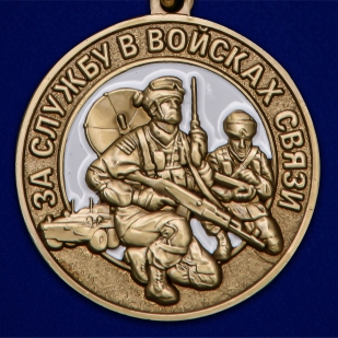 Памятная медаль За службу в Войсках связи