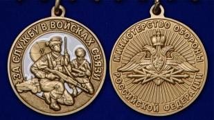 Памятная медаль За службу в Войсках связи - аверс и реверс