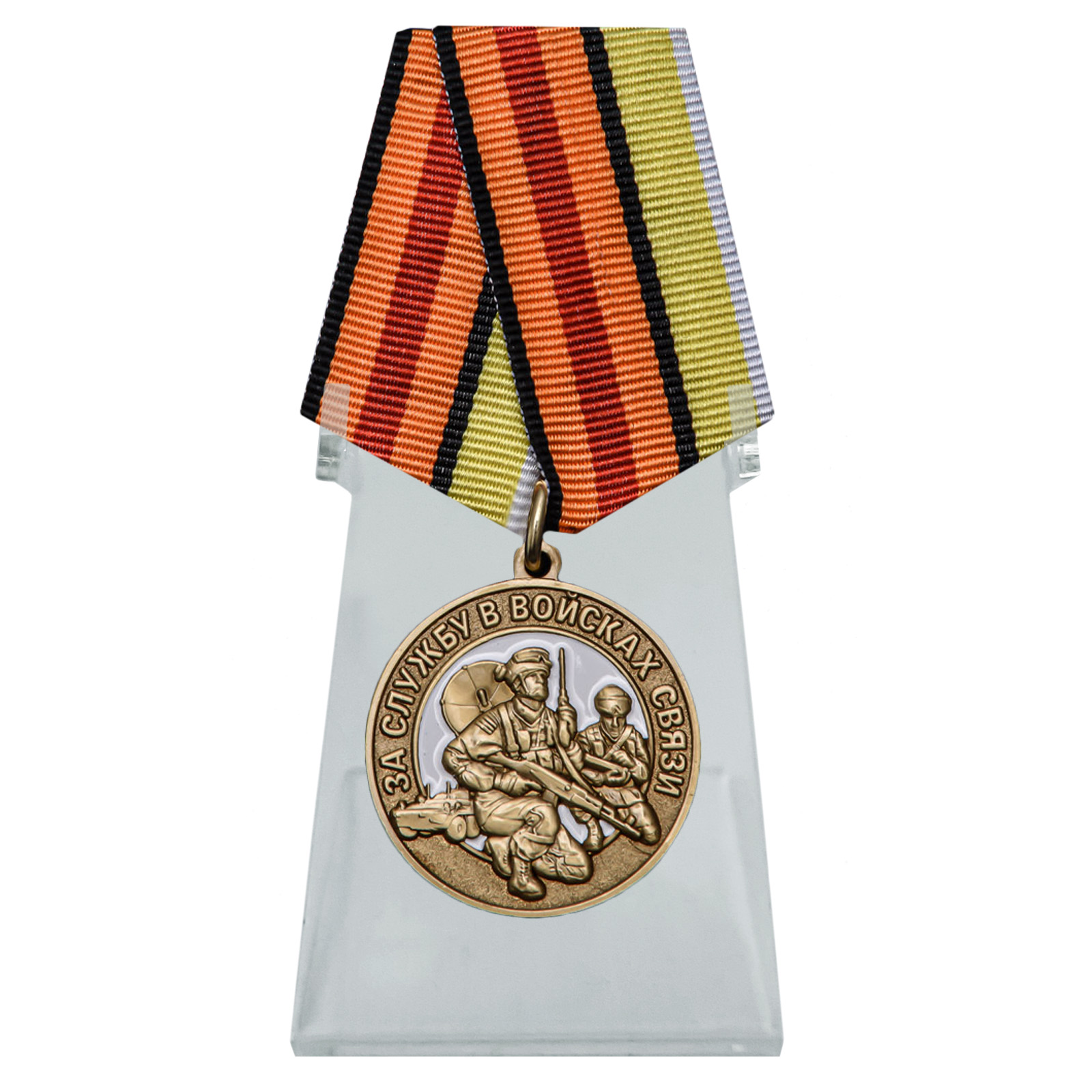 Памятная медаль За службу в Войсках связи на подставке