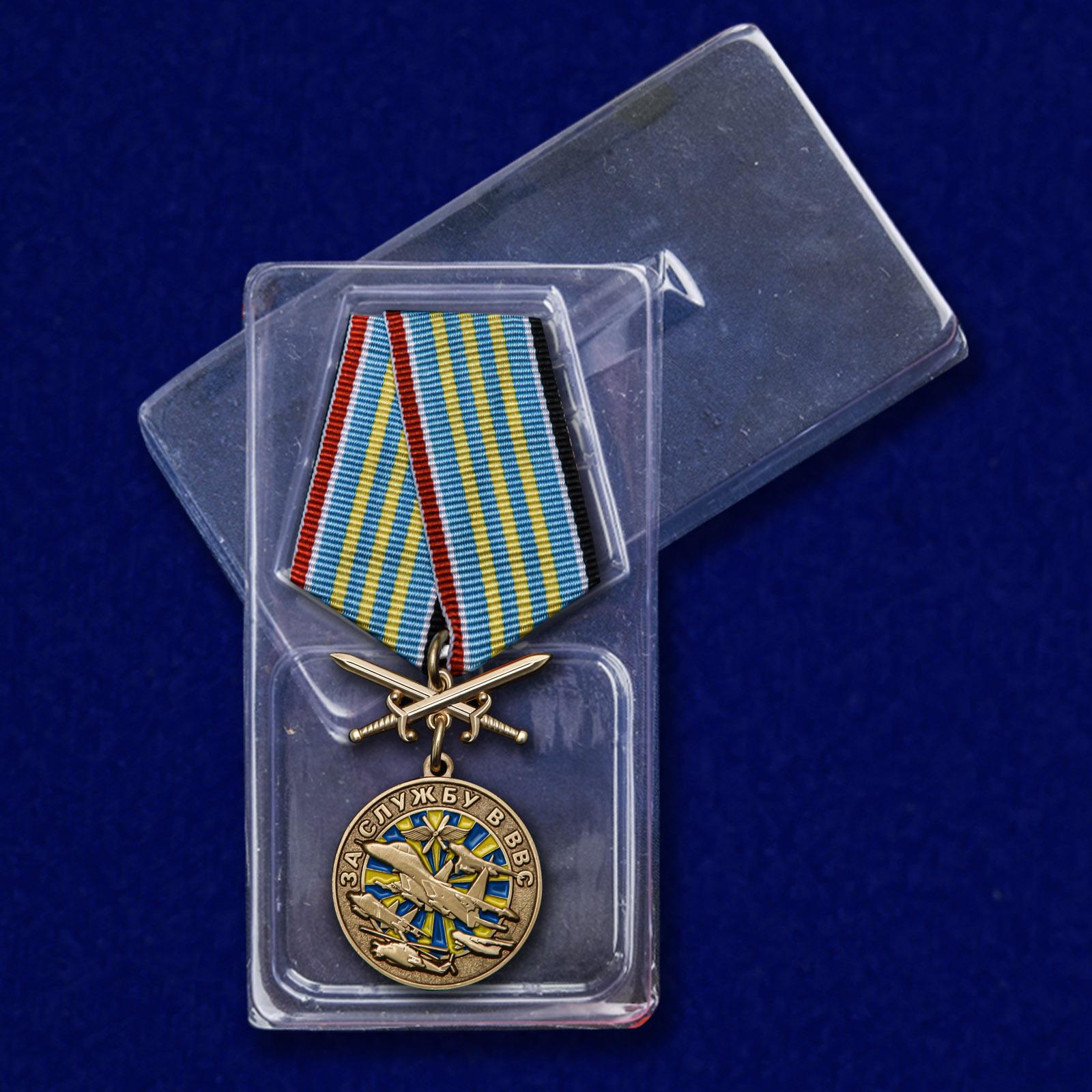 """Памятная медаль """"За службу в ВВС"""" в футляре"""