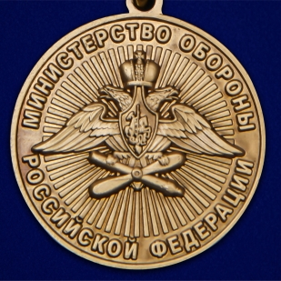 """Памятная медаль """"За службу в ВВС"""" - по лучшей цене"""