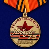 Памятная медаль «За содействие в организации акции Бессмертный полк. 75 лет Победы»