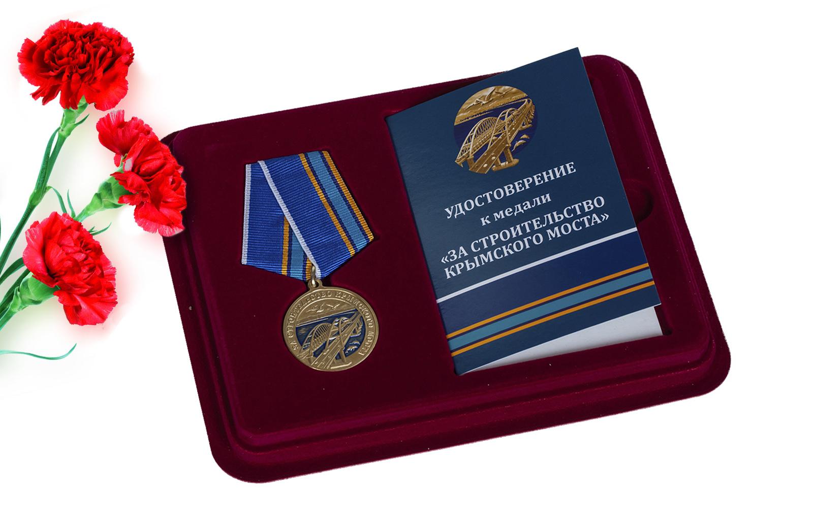 Купить памятную медаль За строительство Крымского моста по лучшей цене
