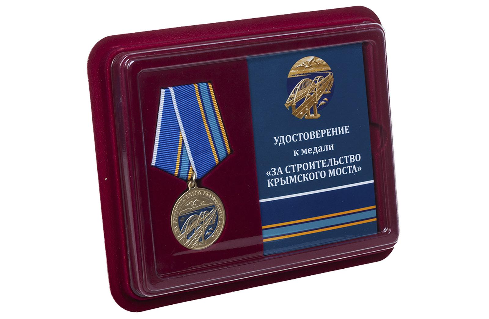 Памятная медаль За строительство Крымского моста - в футляре с удостоверением