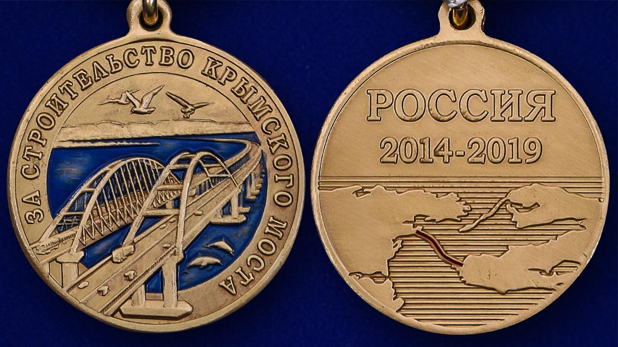 Памятная медаль За строительство Крымского моста - аверс и реверс