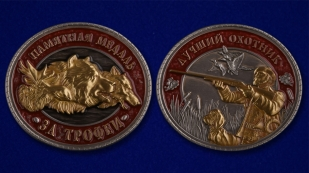 """Памятная медаль """"За трофеи"""" - аверс и реверс"""