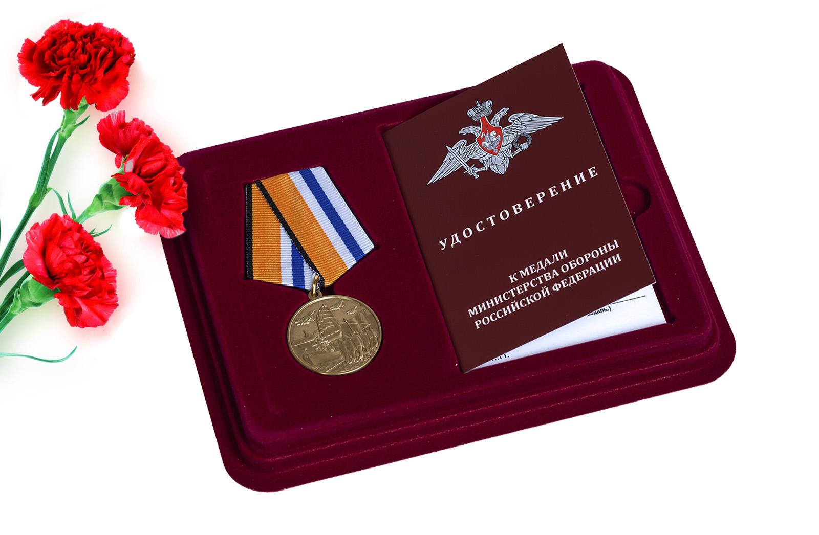 Купить памятную медаль За участие в Главном военно-морском параде с доставкой в ваш город