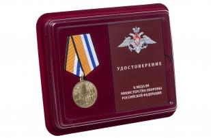 Памятная медаль За участие в Главном военно-морском параде - в футляре с удостоверением
