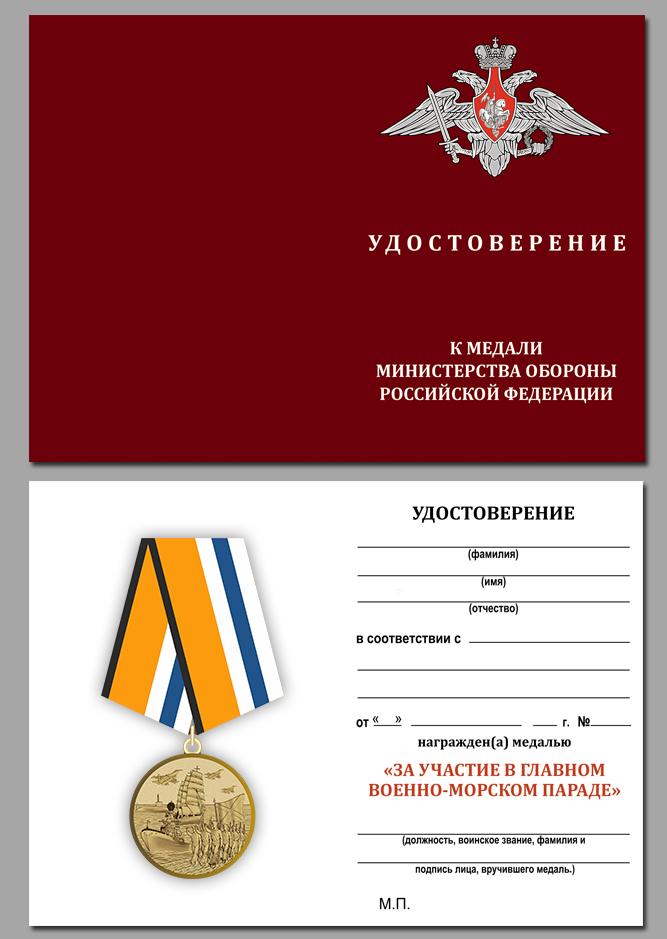 Памятная медаль За участие в Главном военно-морском параде - удостоверение