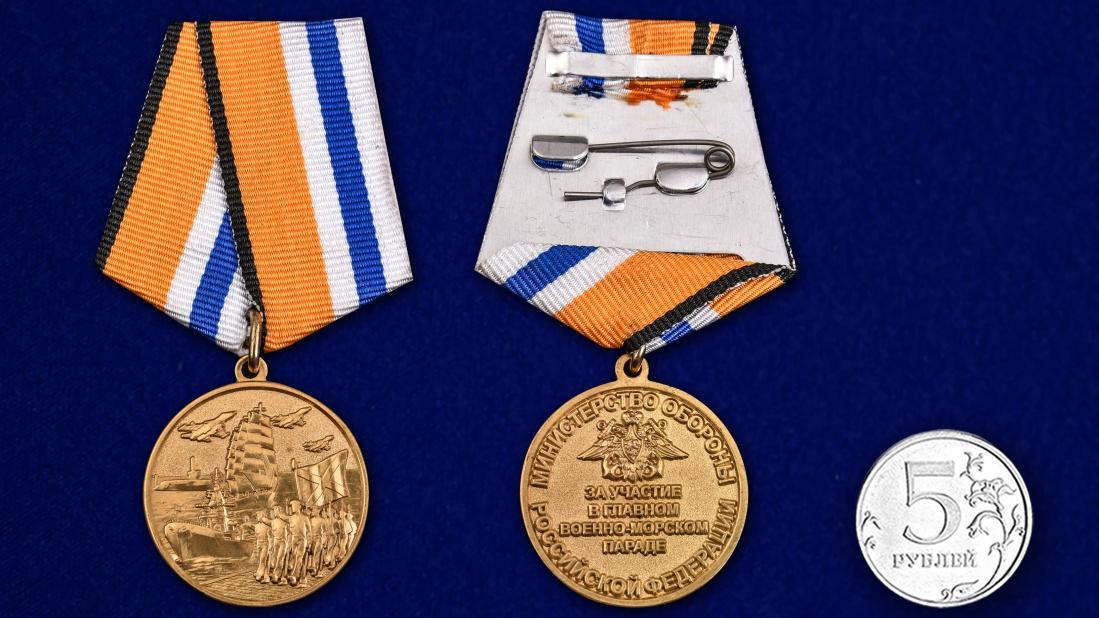 Памятная медаль За участие в Главном военно-морском параде - сравнительный вид