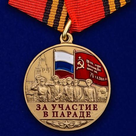 Памятная медаль «За участие в параде. 75 лет Победы»