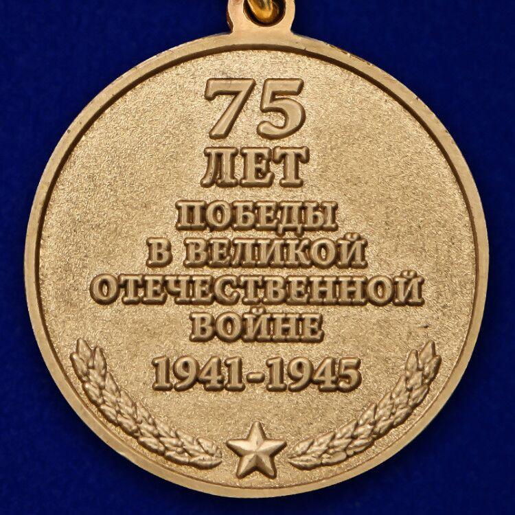 Памятная медаль «За участие в параде. 75 лет Победы» - реверс