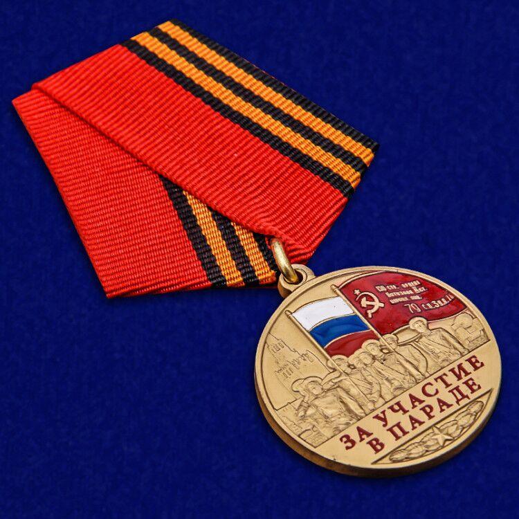Памятная медаль «За участие в параде. 75 лет Победы» купить в Военпро