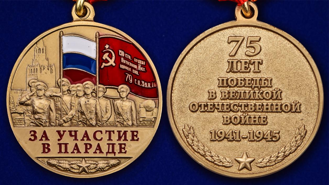 Памятная медаль «За участие в параде. 75 лет Победы» - аверс и реверс