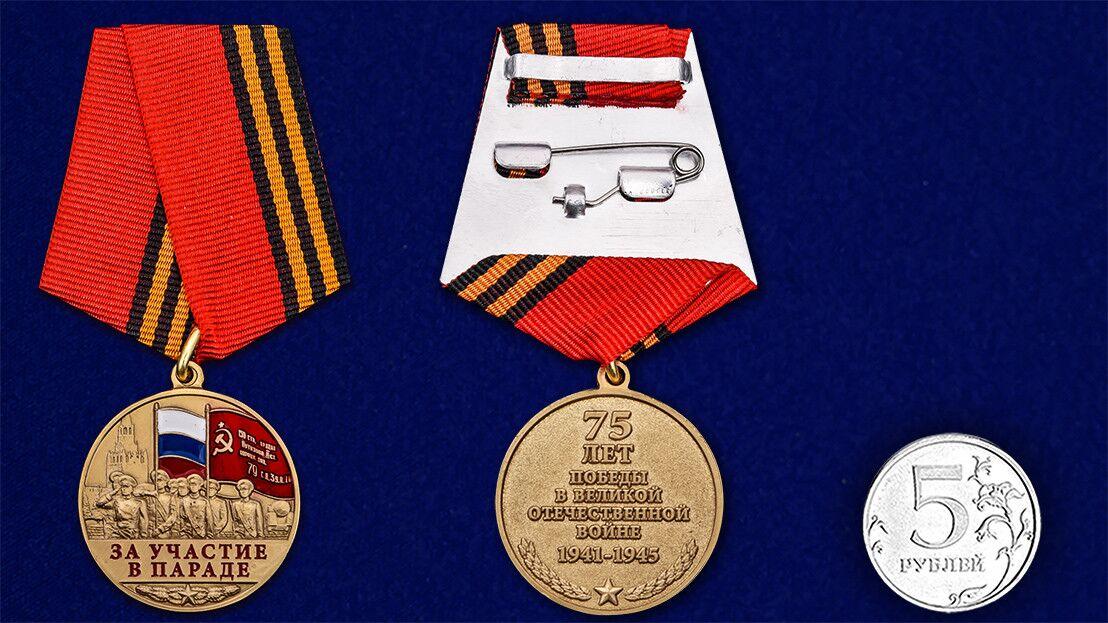 Памятная медаль «За участие в параде. 75 лет Победы» - сравнительный размер