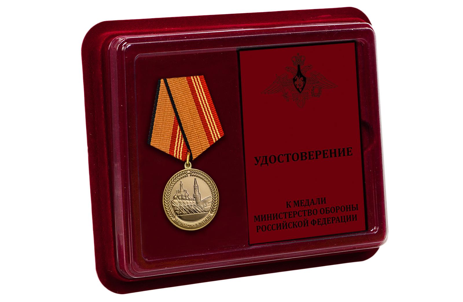 Купить медаль За участие в параде в День Победы оптом или в розницу