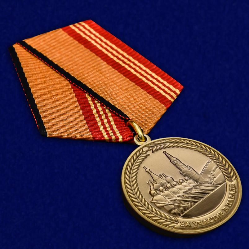 Памятная медаль За участие в параде в День Победы - общий вид