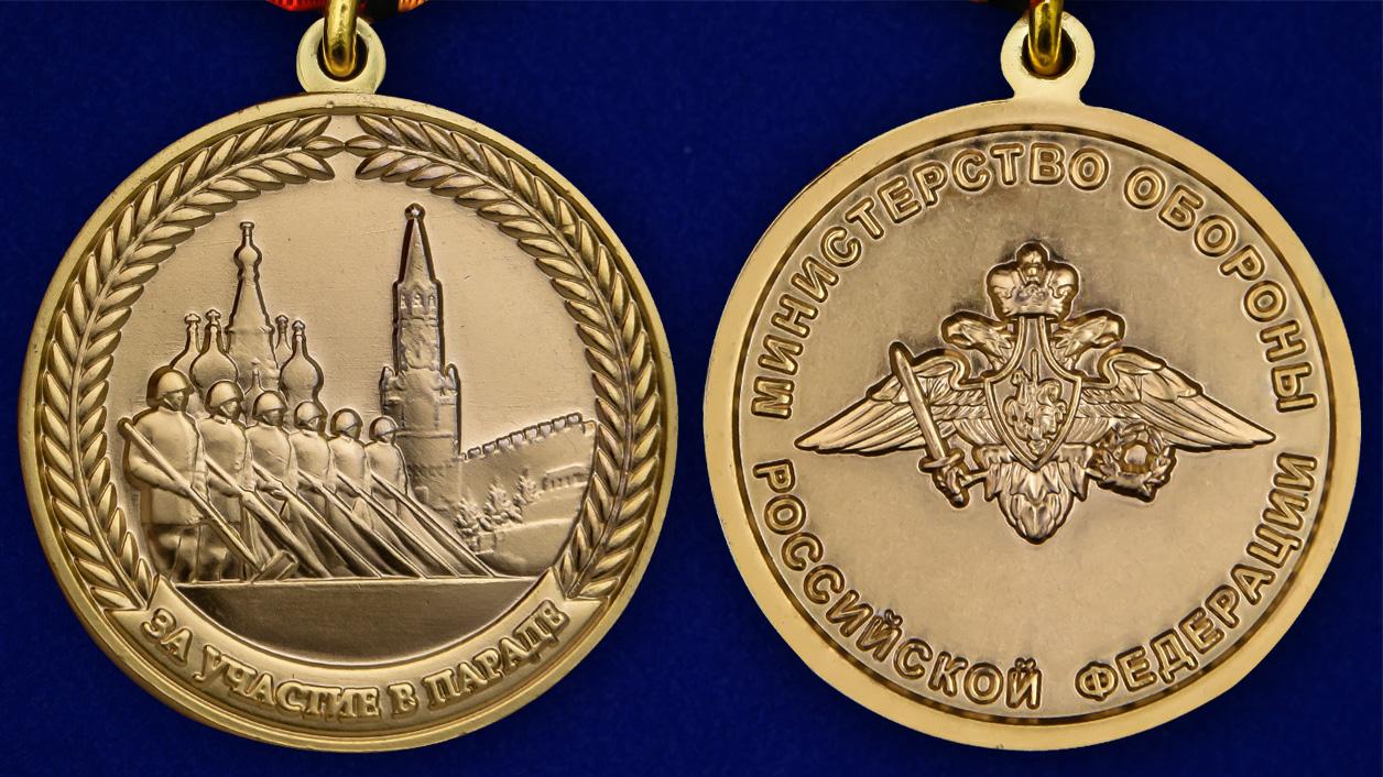Памятная медаль За участие в параде в День Победы - аверс и реверс