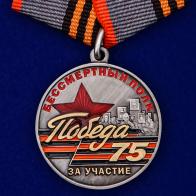 Памятная медаль «За участие в шествии Бессмертный полк. 75 лет Победы»