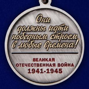 Памятная медаль «За участие в шествии Бессмертный полк. 75 лет Победы» в Военпро