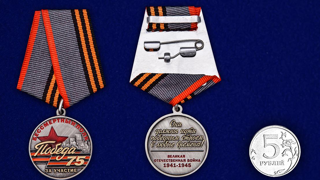 Памятная медаль «За участие в шествии Бессмертный полк. 75 лет Победы» - сравнительный размер