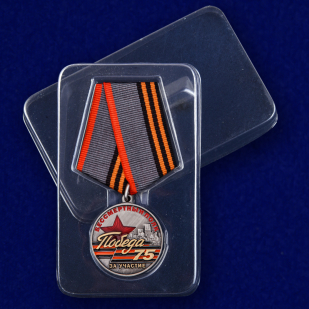 Памятная медаль «За участие в шествии Бессмертный полк. 75 лет Победы» - в футляре с доставкой
