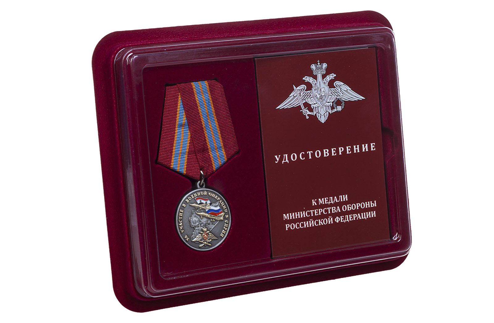 Памятная медаль За участие в военной операции в Сирии - в футляре с удостоверением