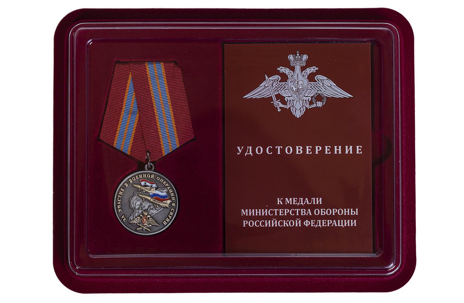 Памятная медаль За участие в военной операции в Сирии