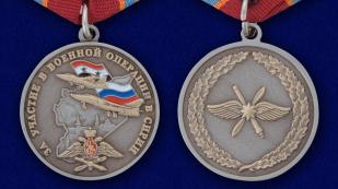 Памятная медаль За участие в военной операции в Сирии - аверс и реверс