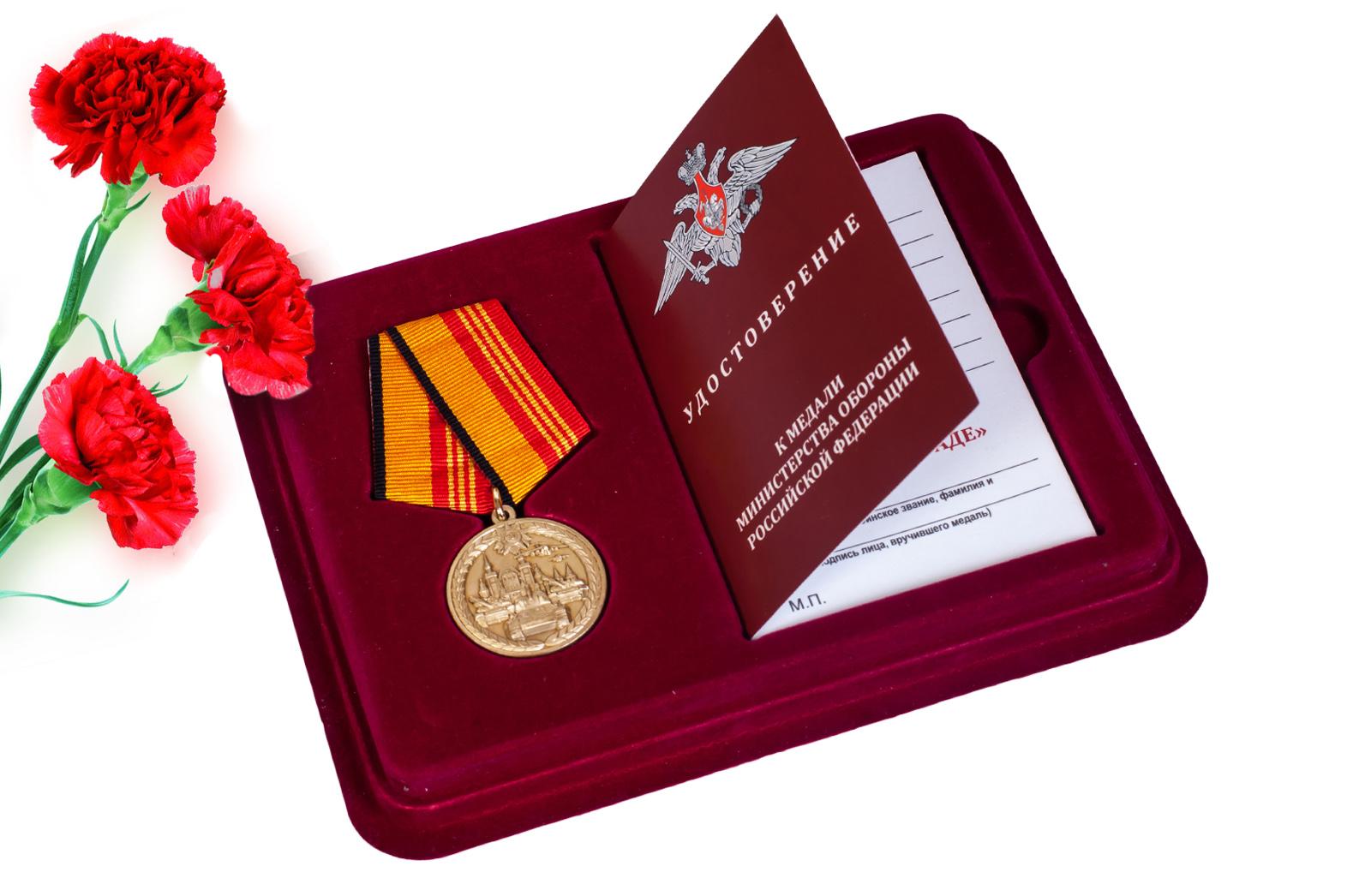 Памятная медаль За участие в военном параде в ознаменование 75-летия Победы в ВОВ