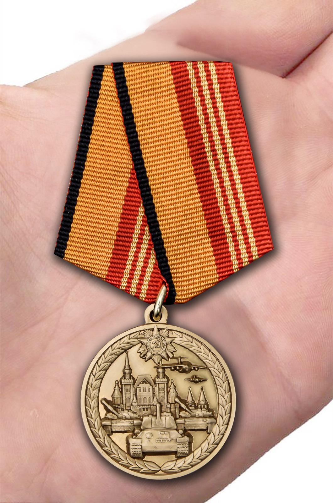 Памятная медаль За участие в военном параде в ознаменование 75-летия Победы в ВОВ - вид на ладони
